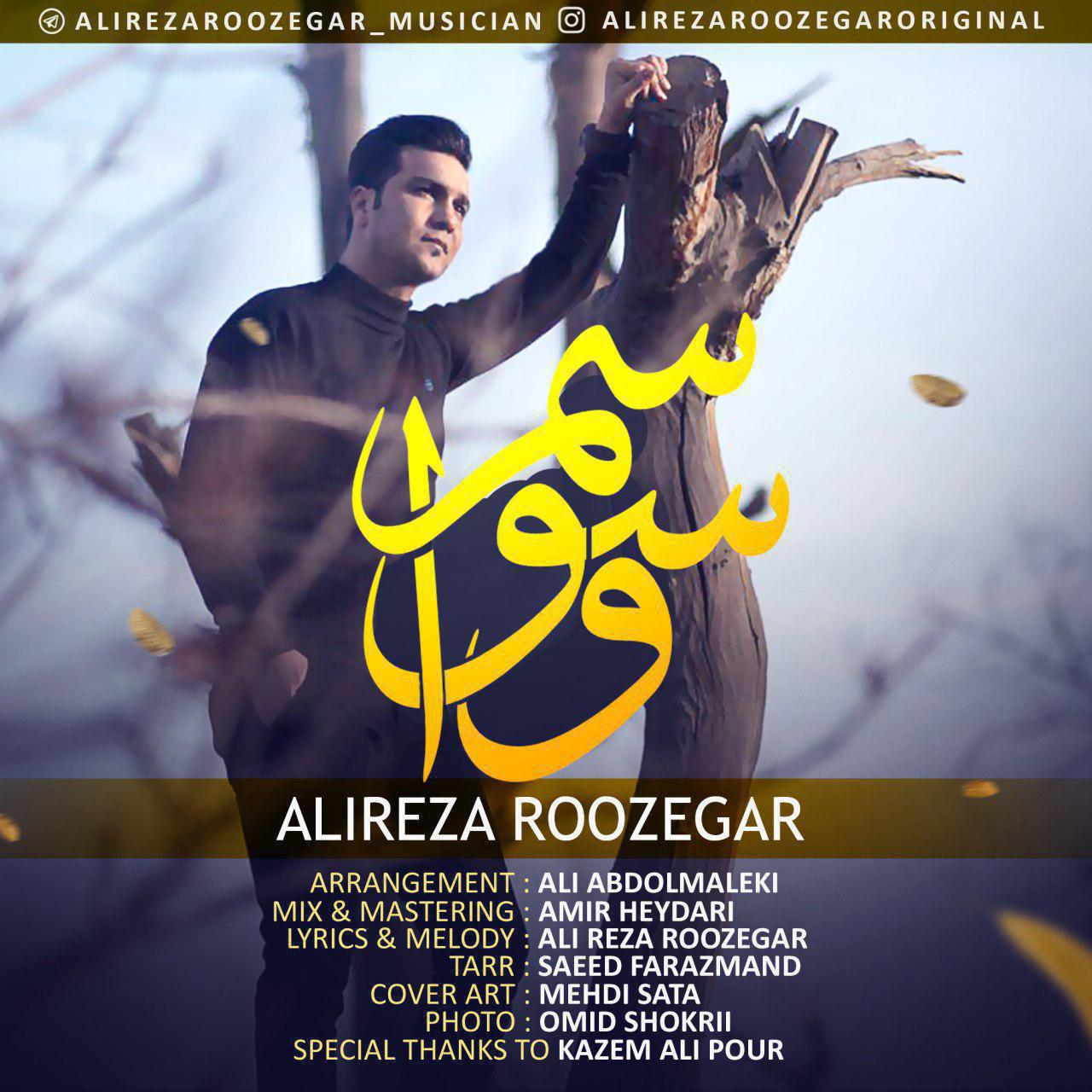 Alireza Roozegar – Vasvasam