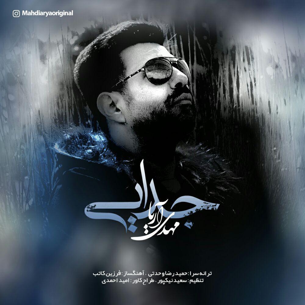 Mahdi Arya – Jodaei