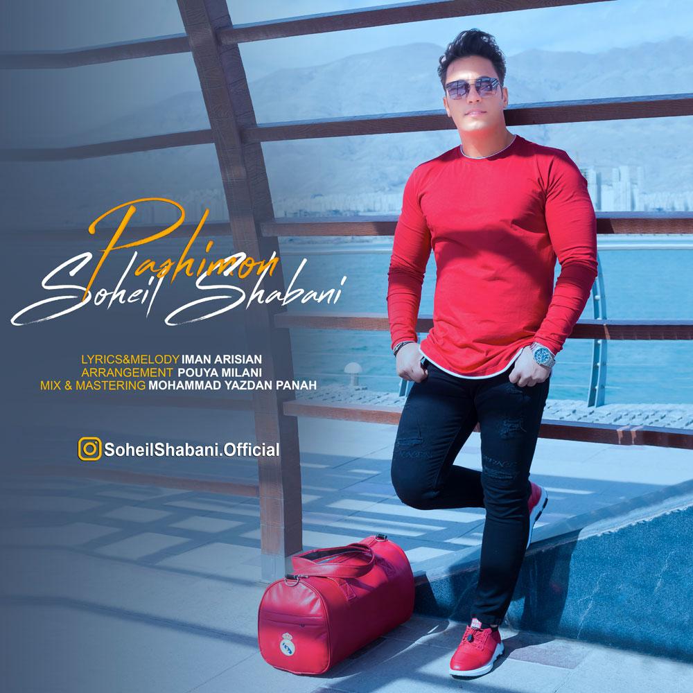 Soheil Shabani – Pashimon