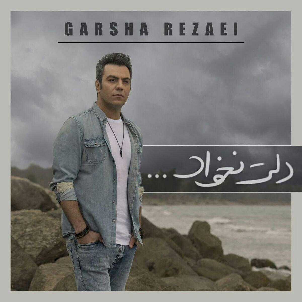 Garsha Rezaei – Delet Nakhad