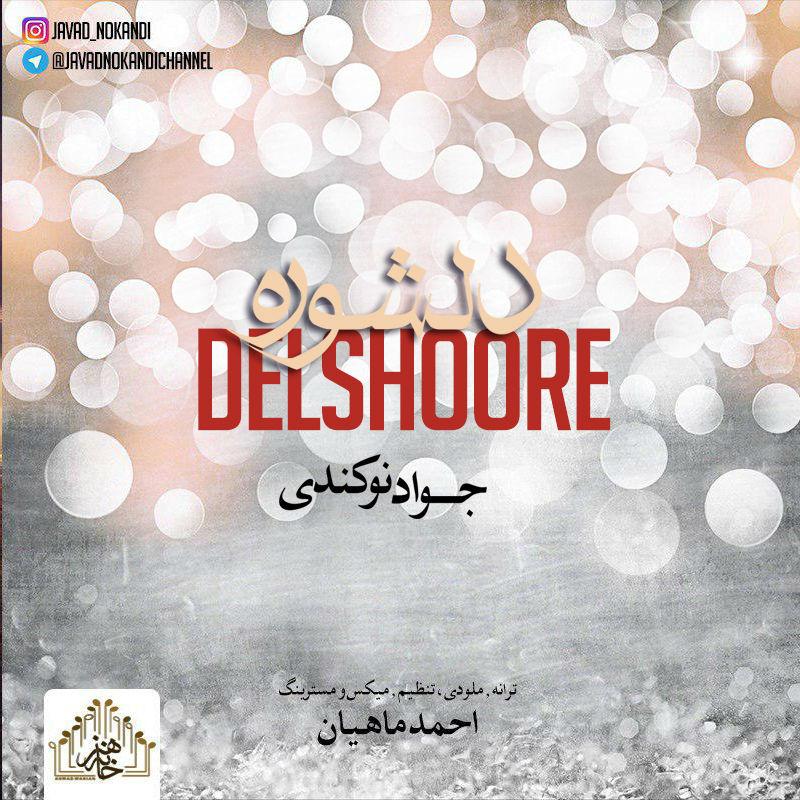 Javad Nokandi – Delshoore