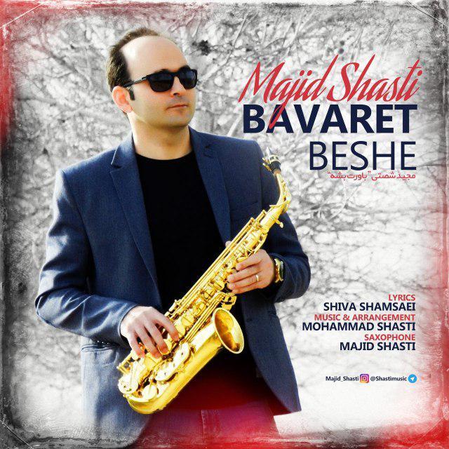 Majid Shasti – Bavaret Beshe