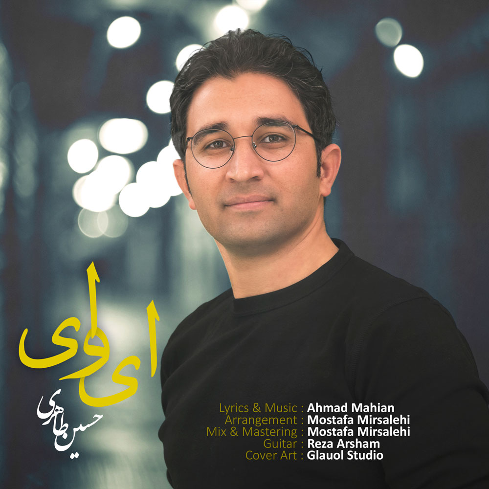 Hossein Taheri – Ey Vay