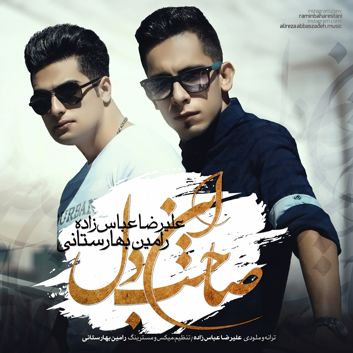 Ramin Baharestani And Alireza Abbaszadeh – Sahebe In Del