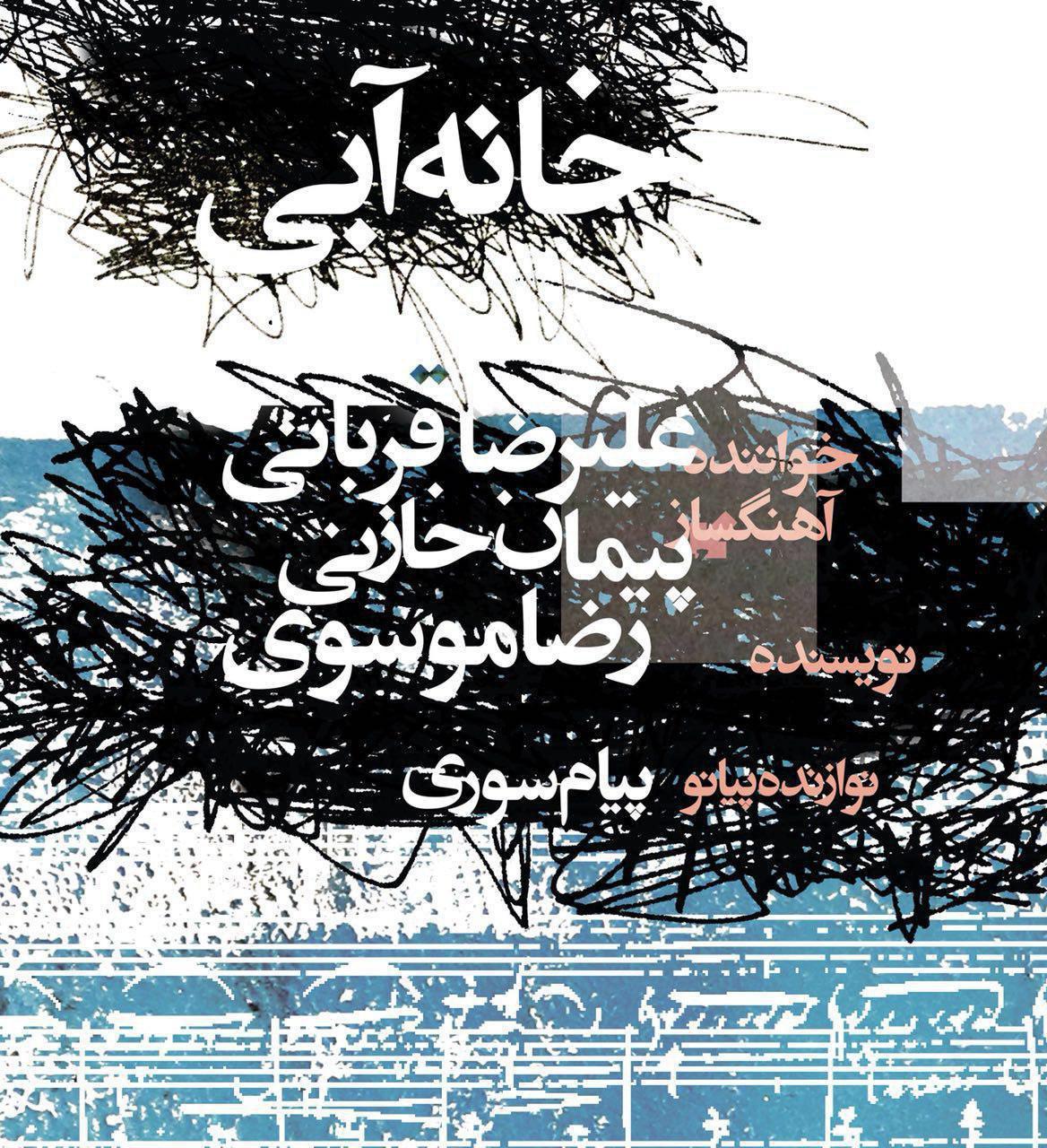 Alireza Ghorbani - Khane Abi Music | آهنگ علیرضا قربانی - خانه آبی