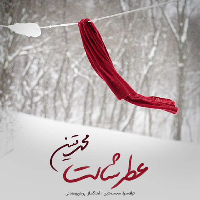 Mohammad Matin – Atre shalet