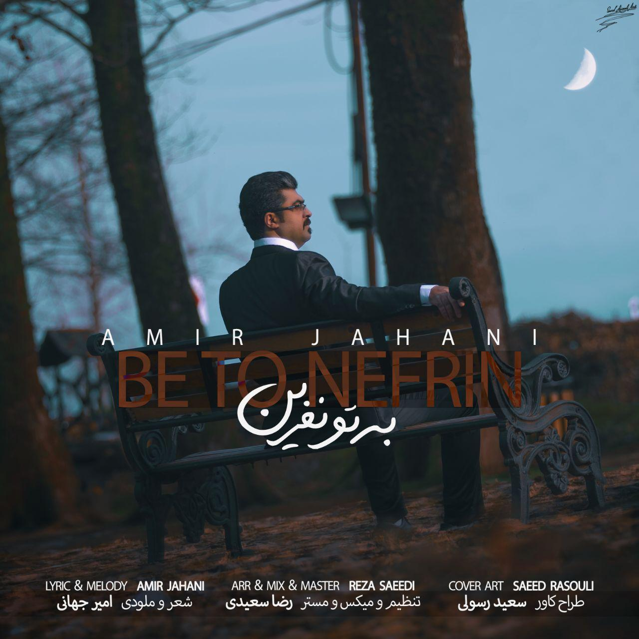 Amir Jahani – Be To Nefrin