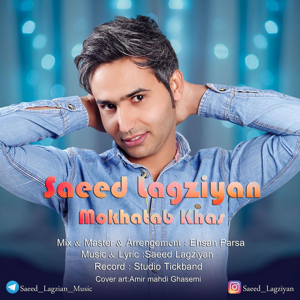 Saeed Lagziyan – Mokhatab Khas