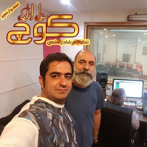 Ali Atabaki – Kooch