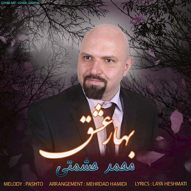 Mohammad Heshmati – Bahare Eshgh