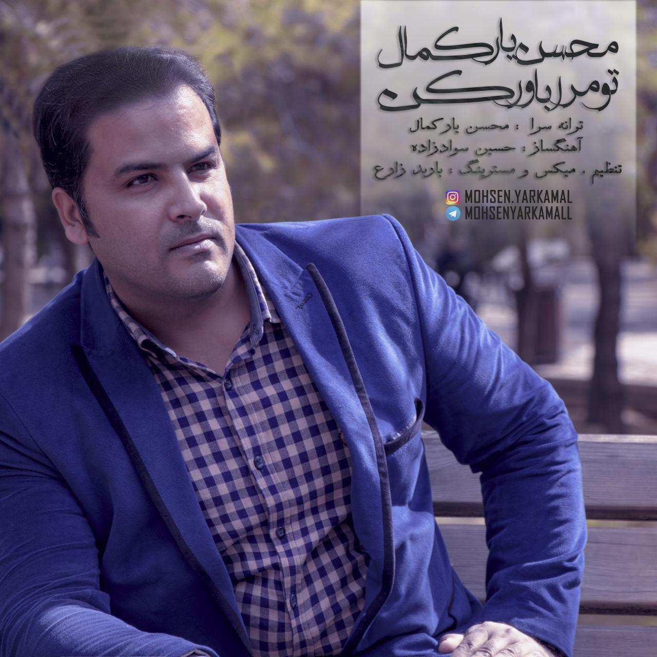 Mohsen Yarkamal – To Mara Bavar kon