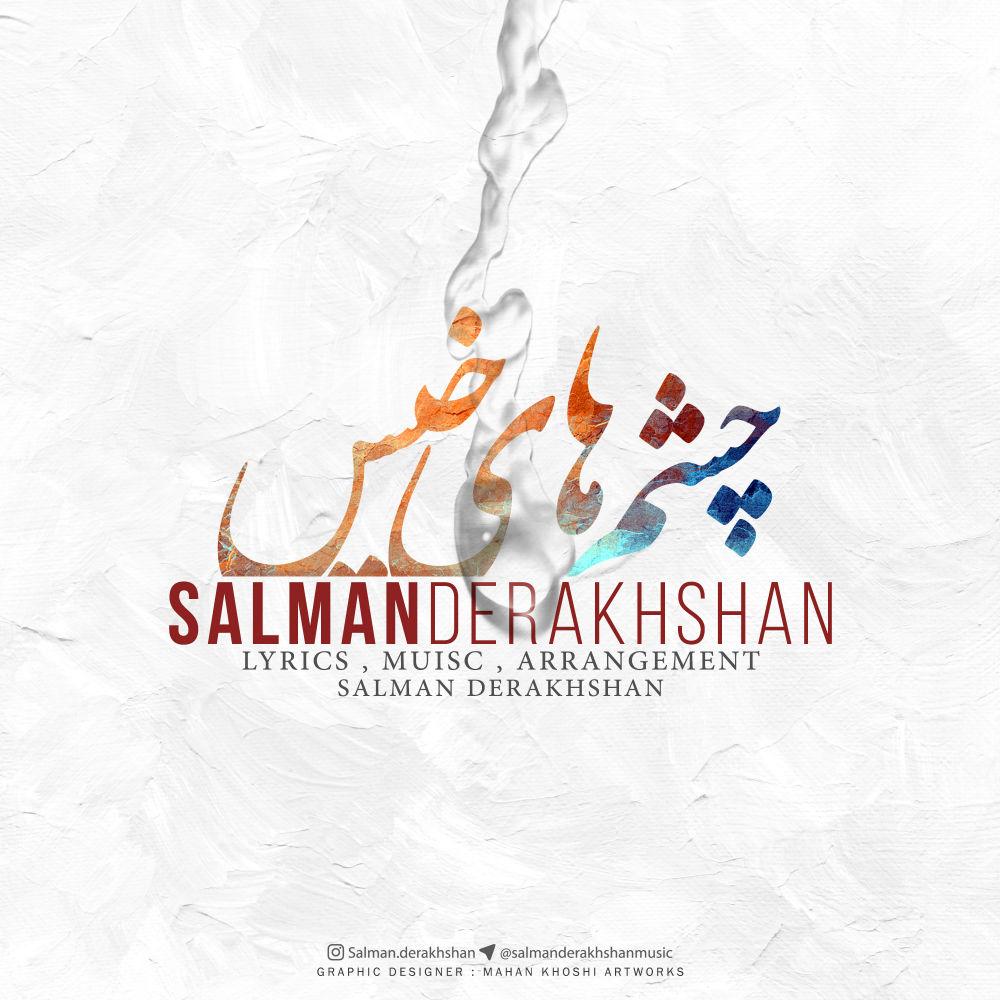 Salman Derakhshan – Cheshmhaye Khis