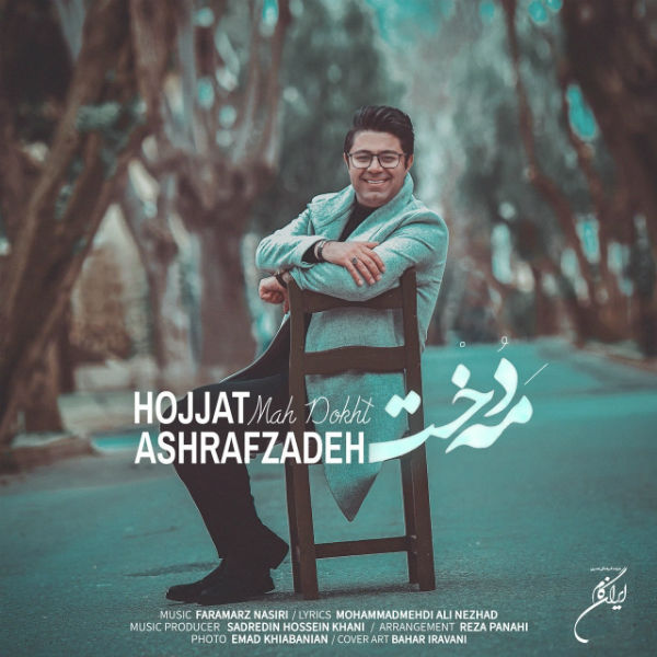 Hojat Ashrafzadeh – Mah Dokht