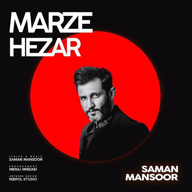 Saman Mansoor – Marze Hezar