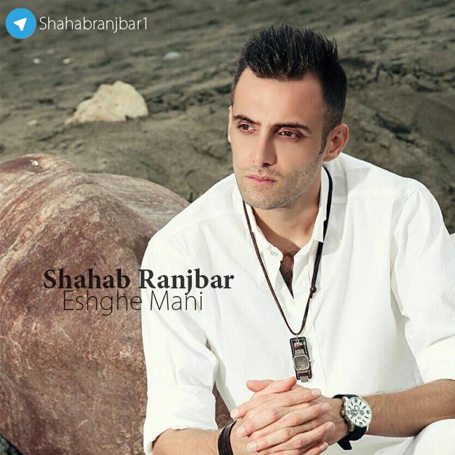 Shahab Ranjbar – Eshghe Mani