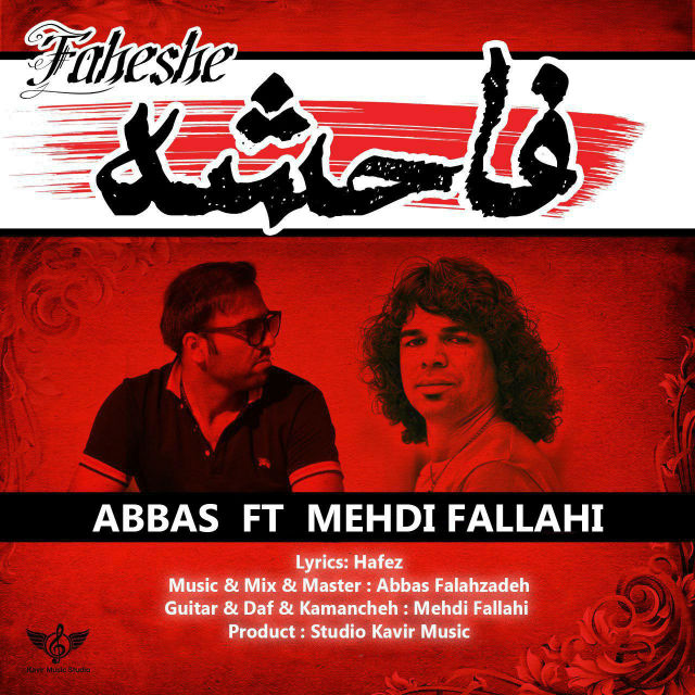 Abbas Fallahzadeh – Fa heshe (Ft Mehdi Fallahi)