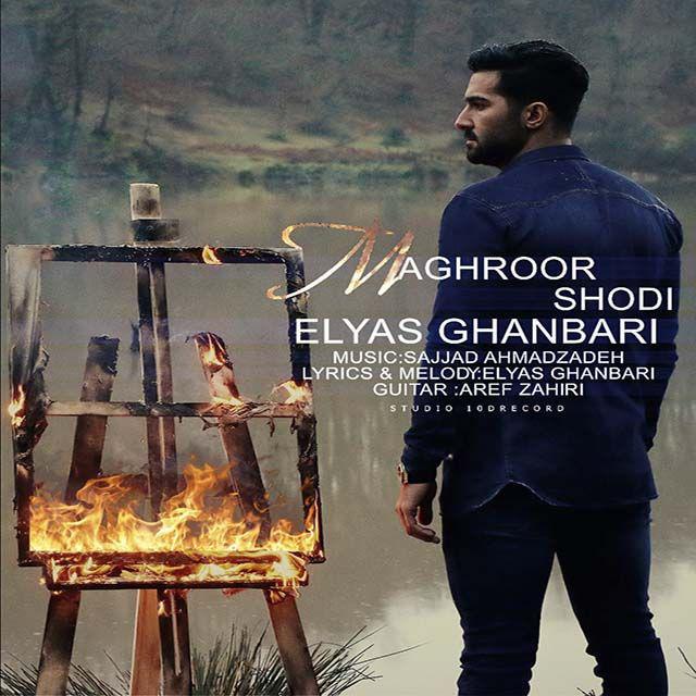 Elyas Ghanbari – Maghroor Shodi