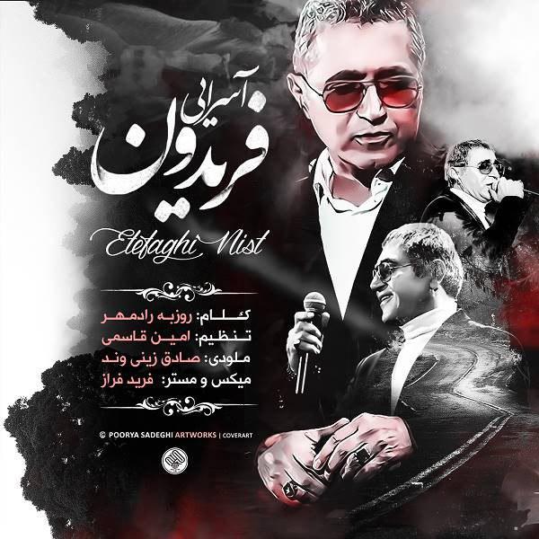Fereydoun Asraei – Etefaghi Nist