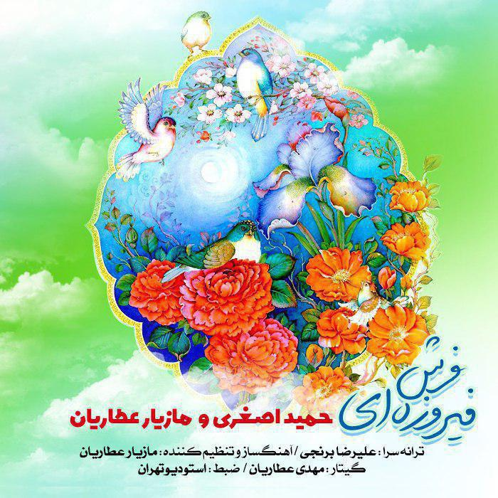 Hamid Asghari – Farshe Firoozei (Ft Maziar Attarian)