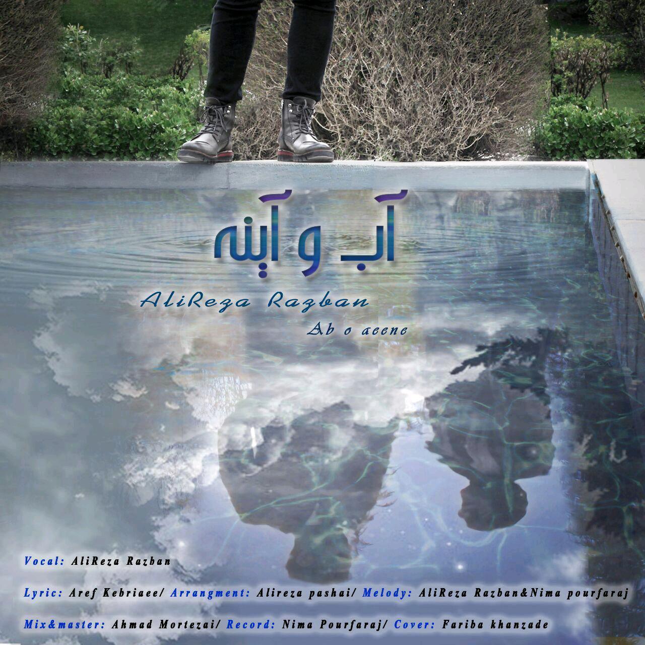 Alireza Razban – Abo Ayeneh