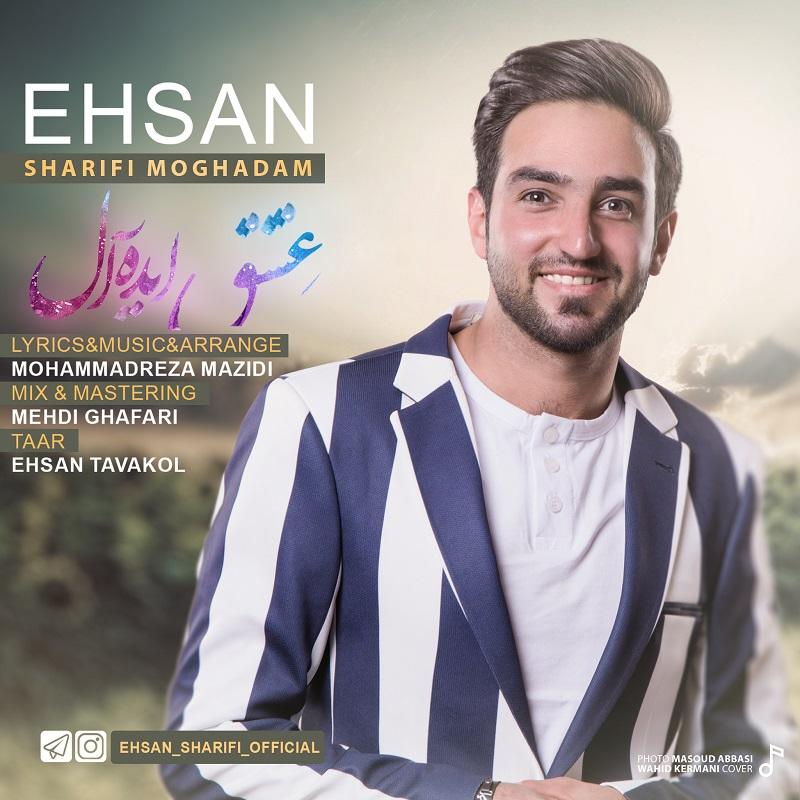 Ehsan Sharifi Moghadam – Eshghe Ideal