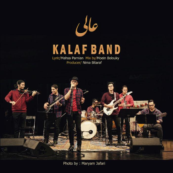 Kalaf Band – Aalee