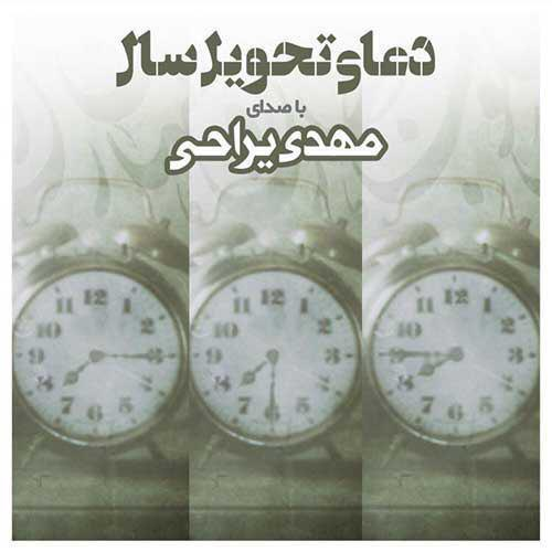 Mehdi Yarrahi – Doaye Tahvile Sal