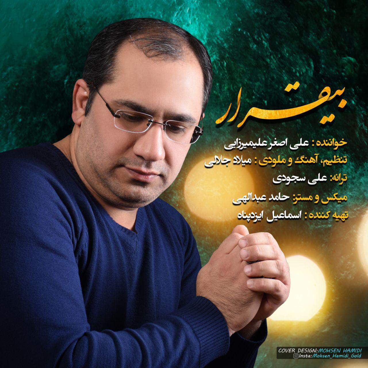 Ali Asghar Alimirzaei – Bi Gharar