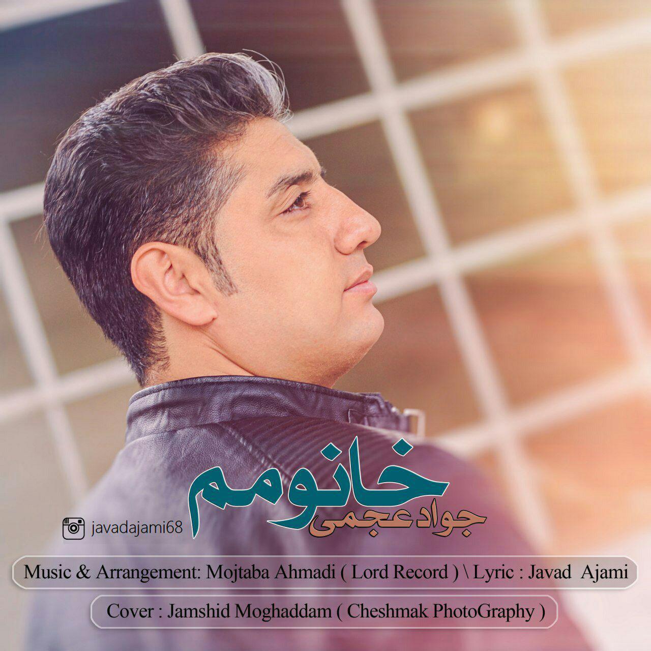 Javad Ajami – Khanoomam