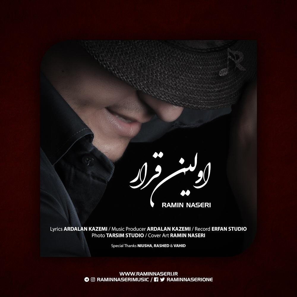 Ramin Naseri – Avalin Gharar