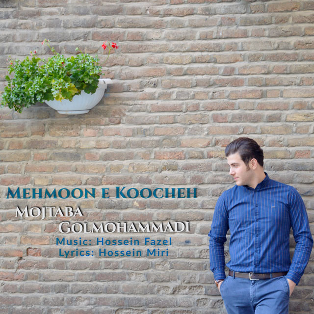 Mojtaba Golmohammadi – Mehmoone Koocheh