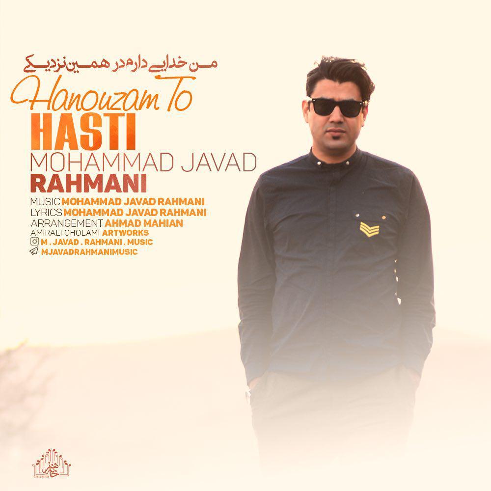 Mohammad Javad Rahmani – Hanouzam To Hasti