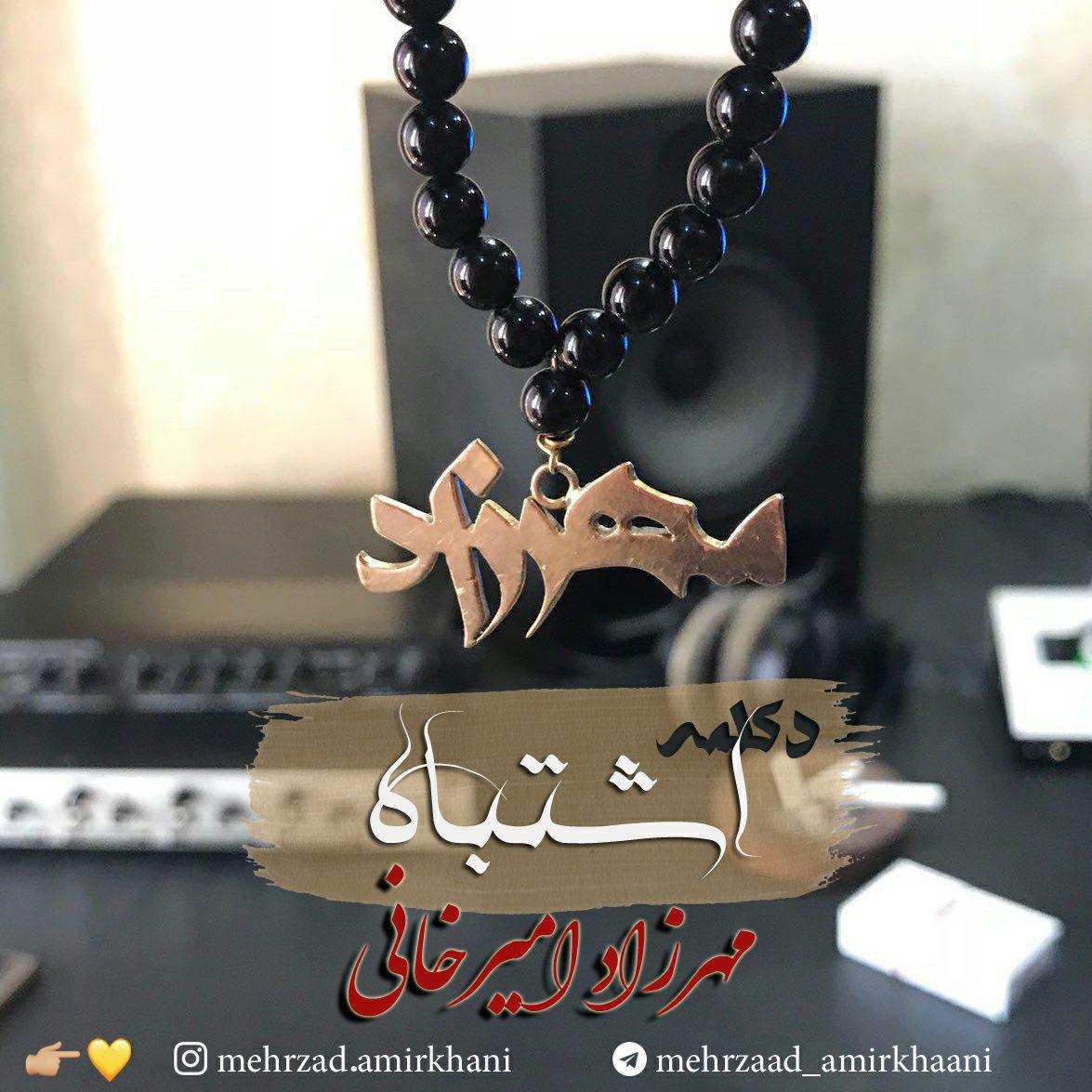 Mehrzad Amirkhani – Eshtebah (Deklameh)