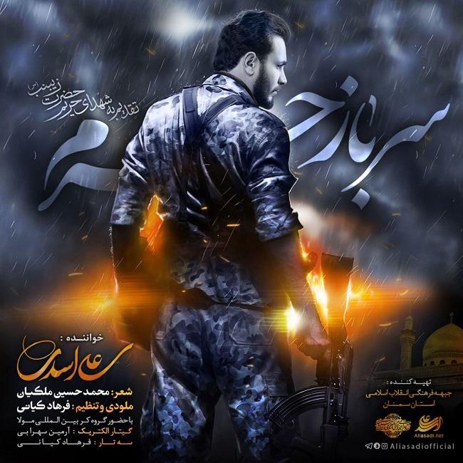 Ali Asadi – Sarbaze Haram