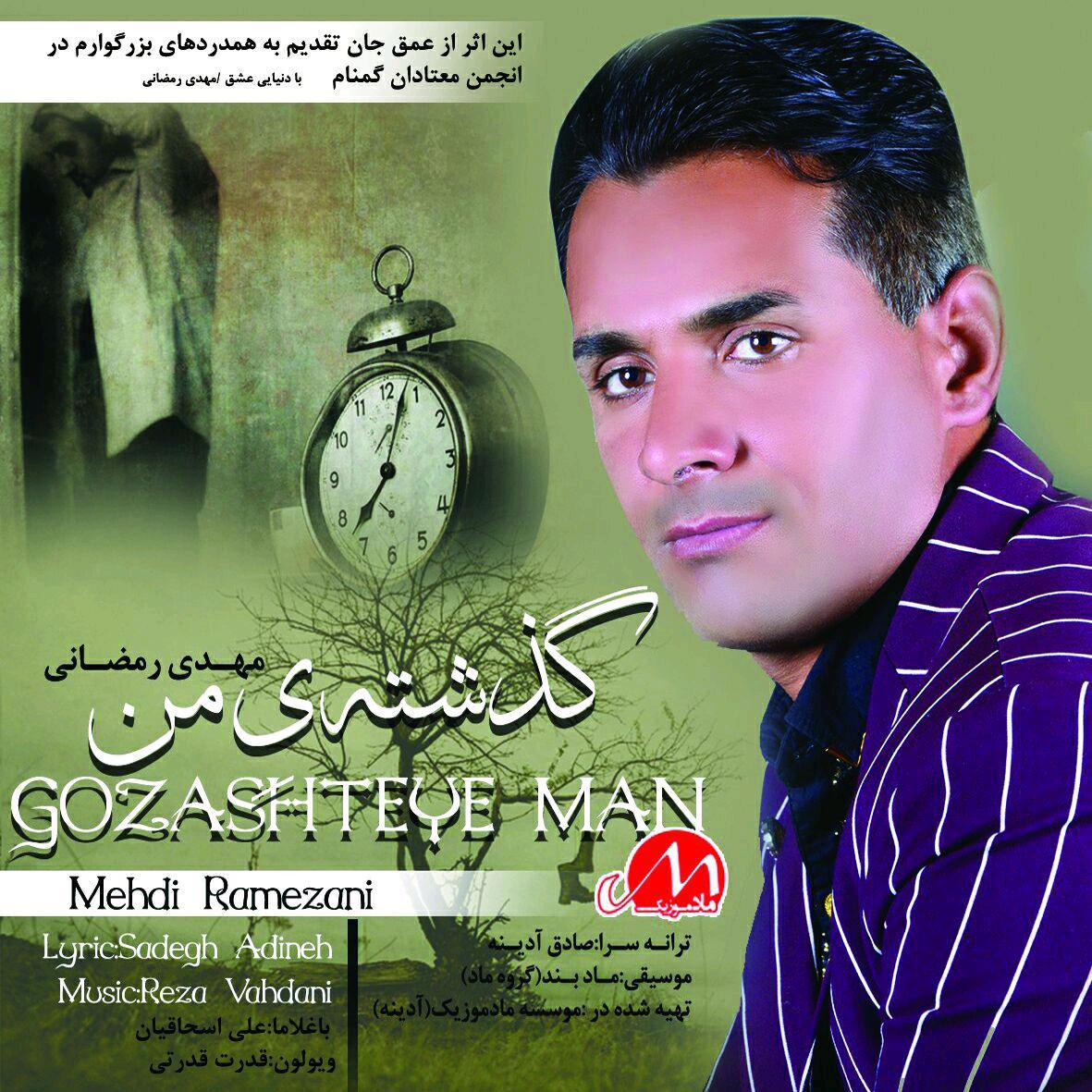 Mehdi Ramezani – Gozashteye Man