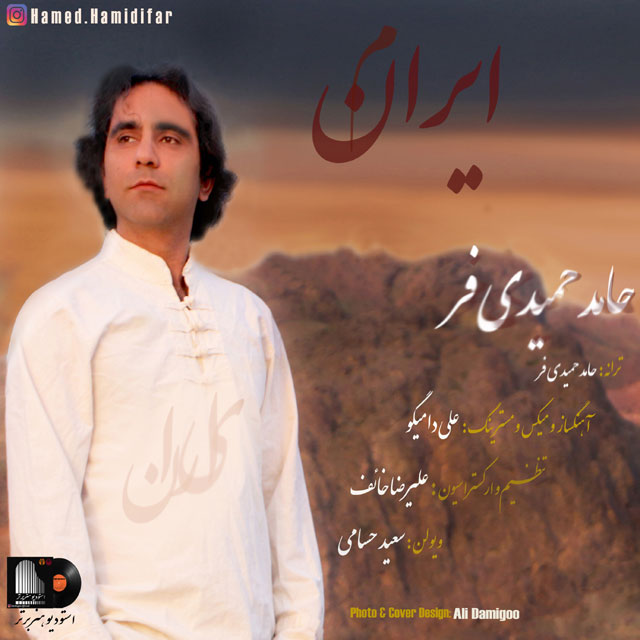 Hamed Hamidifar – Iranam