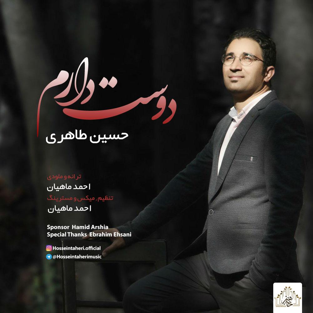 Hossein Taheri – Dooset Daram