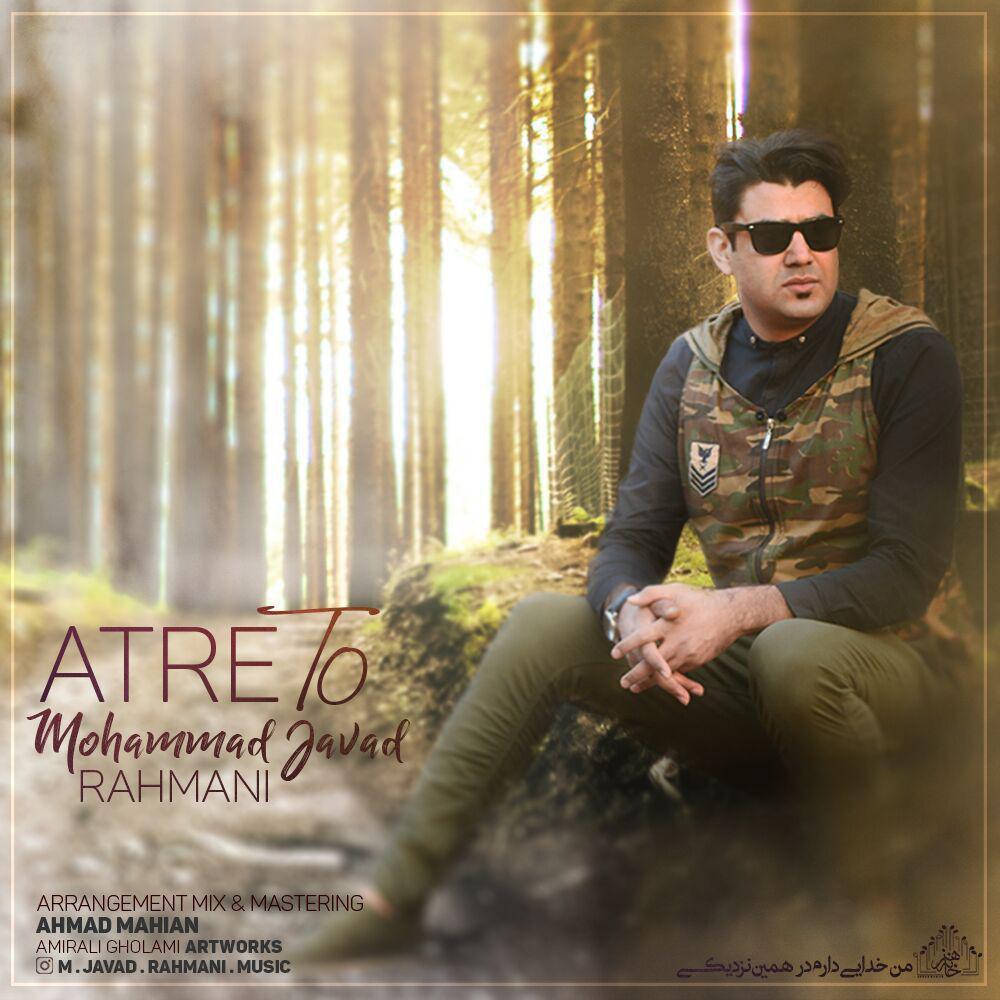 Mohammad Javad Rahmani – Atre To