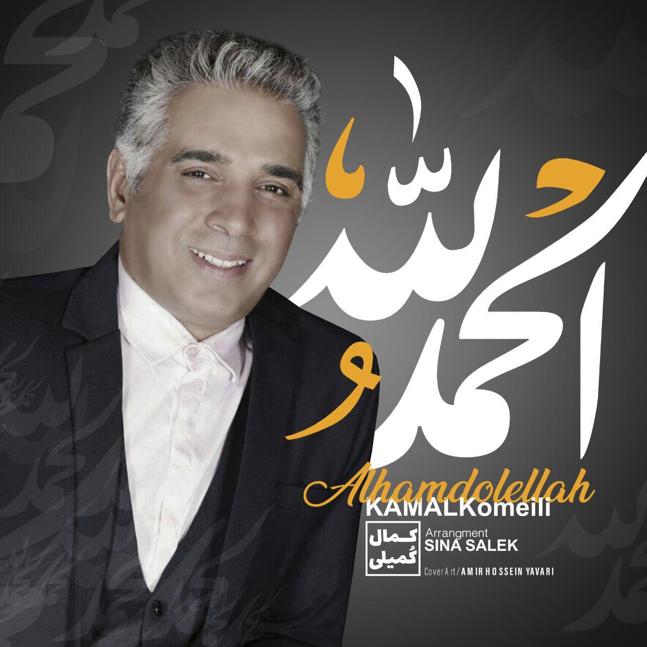Kamal Komeili – Alhamdolellah