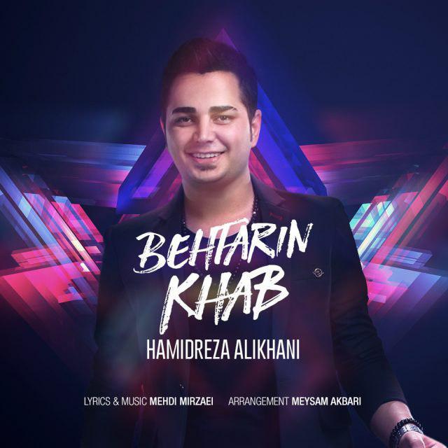 Hamidreza Alikhani – Behtarin Khab