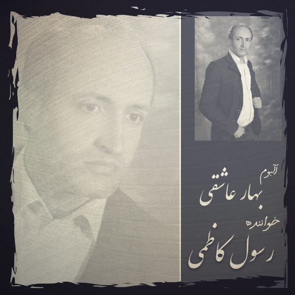 Rasul Kazemi – Bahar Ashegi
