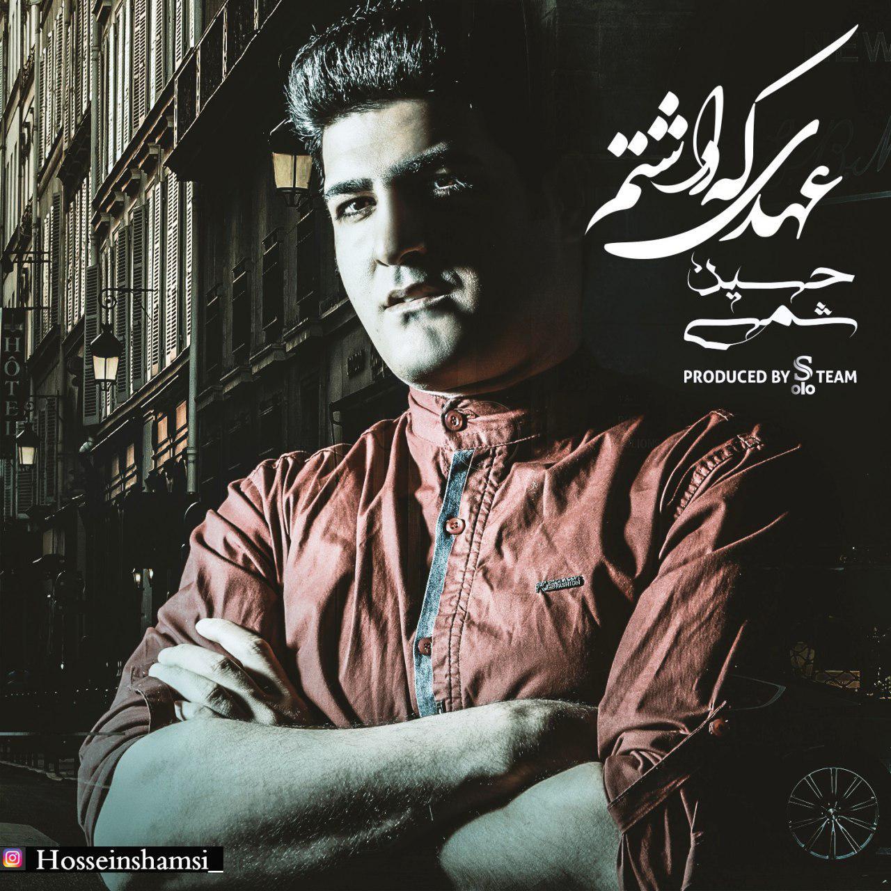 Hossein Shamsi – Ahdi Ke Dashtam