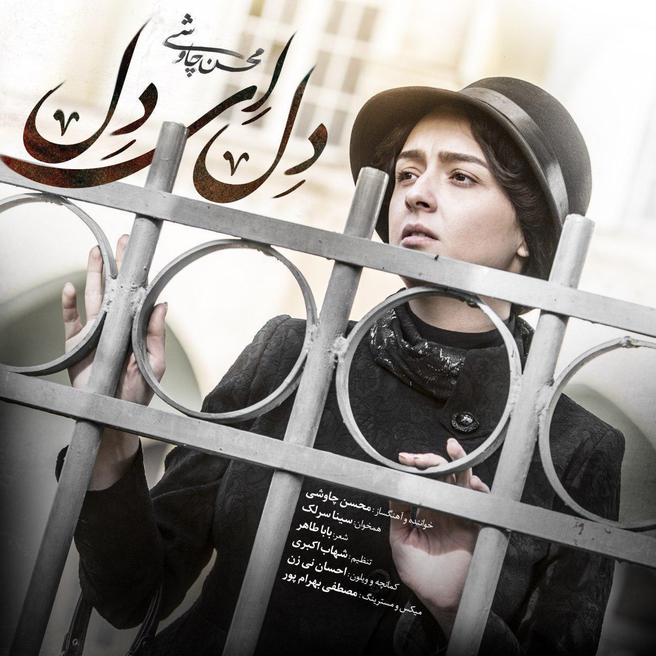 Mohsen Chavoshi – Del Ey Del (Ft Sina Sarlak)