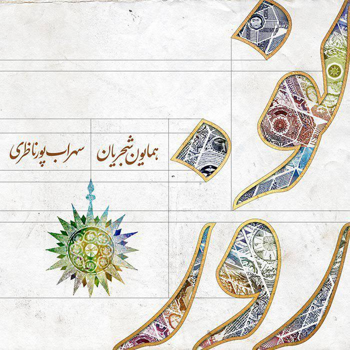 Homayoun Shajarian – Norouz