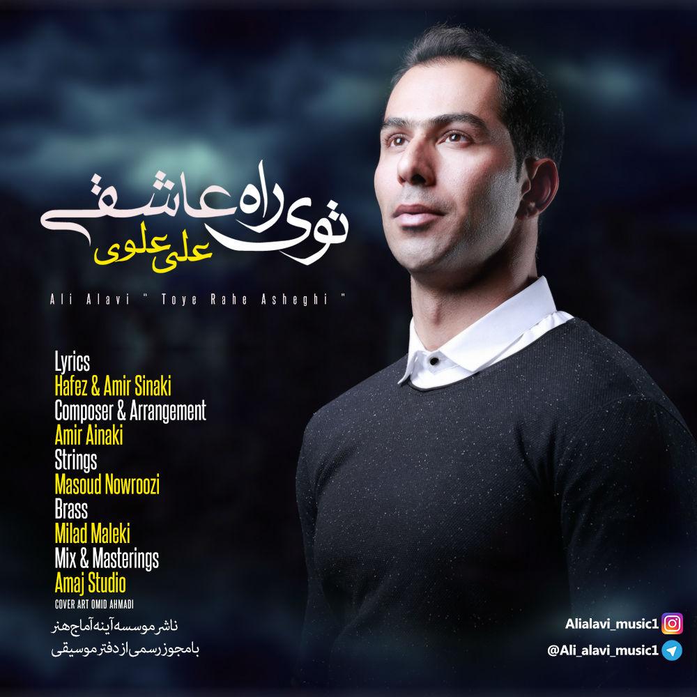 Ali Alavi – Toye Rahe Asheghi