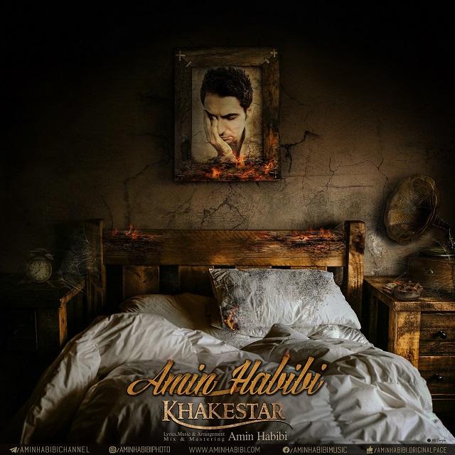 Amin Habibi - Khakestar Music | آهنگ امین حبیبی - خاکستر