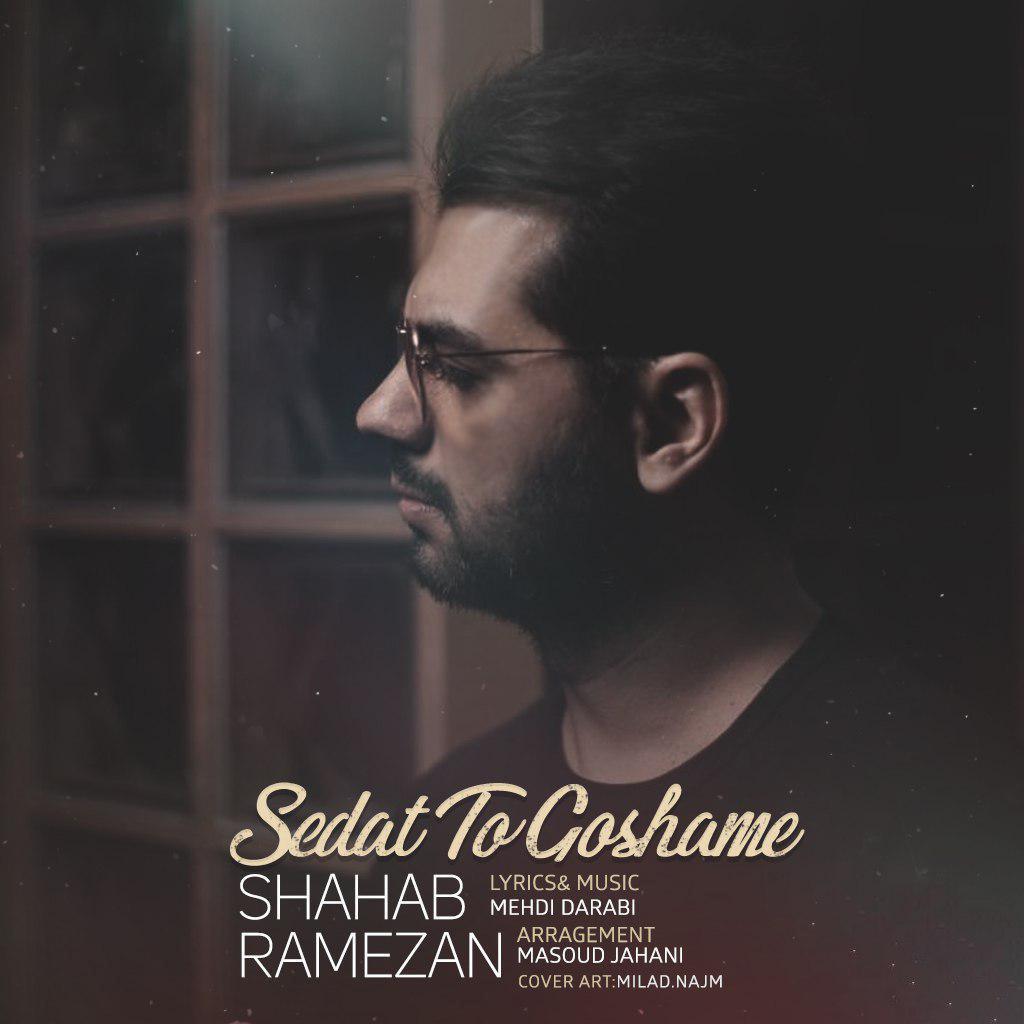 Shahab Ramezan – Sedat To Goshame