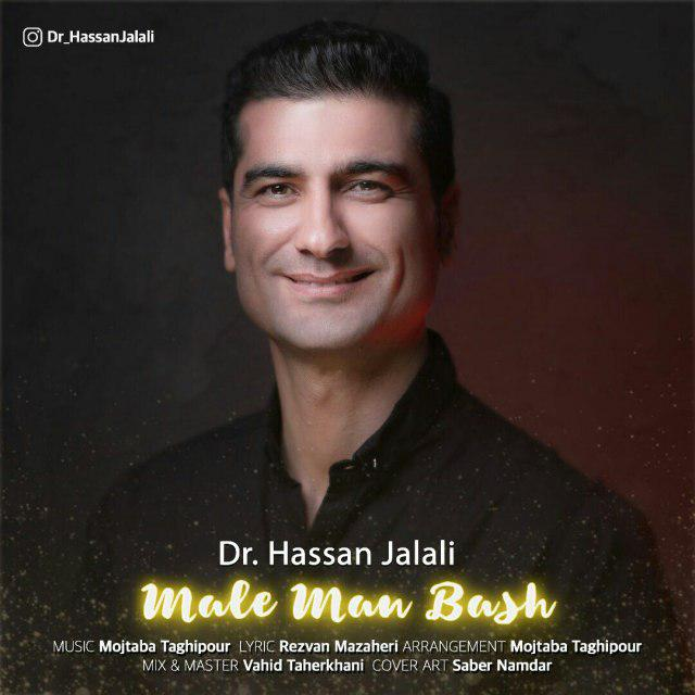 Hassan Jalali – Male Man Bash