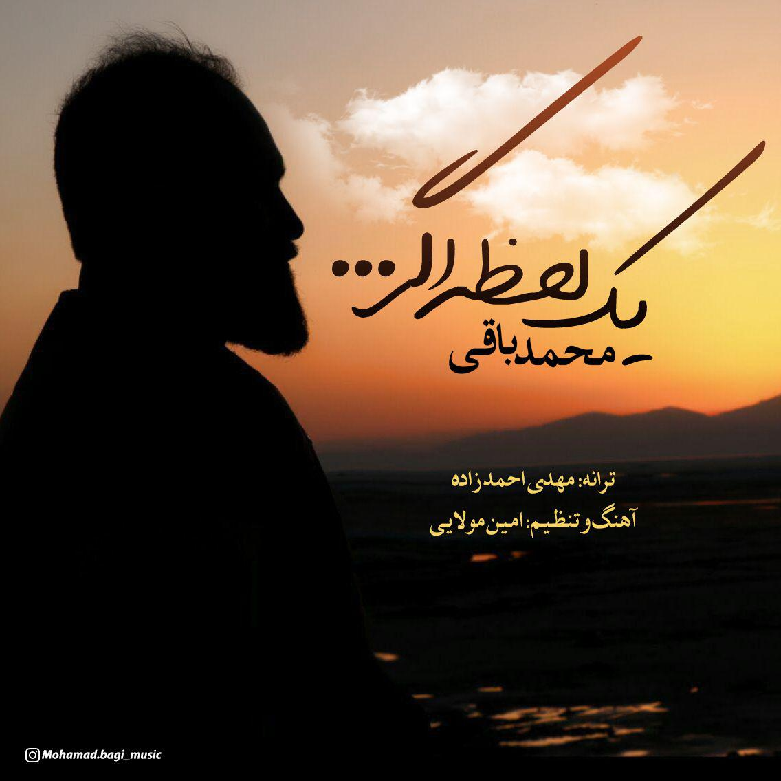 Mohammad Bagi – Yek Lahze Agar