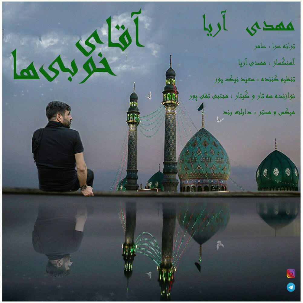 Mahdi Arya – Aghaye Khobiha